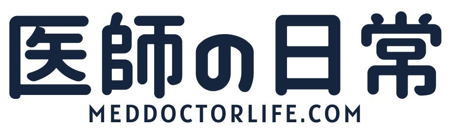 医師の日常