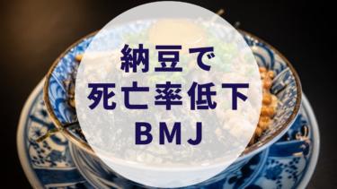 納豆で死亡率低下: BMJ
