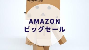 Amazonビッグセール