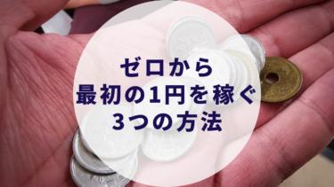 ゼロから最初の1円を稼ぐ3つの方法