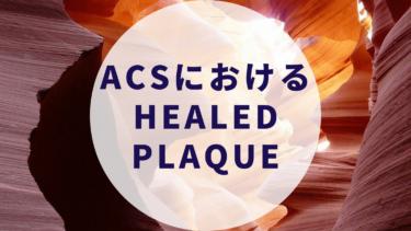 ACSにおけるhealed plaque