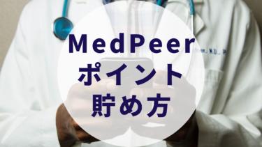 MedPeerでのポイントの貯め方を紹介