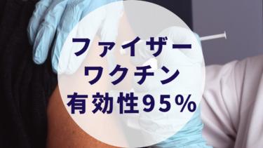 ファイザーワクチン有効性95%