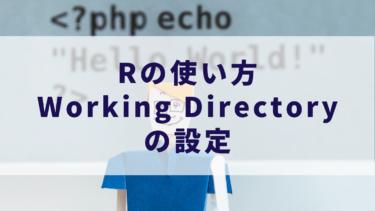 Rの使い方:Working Directoryの設定