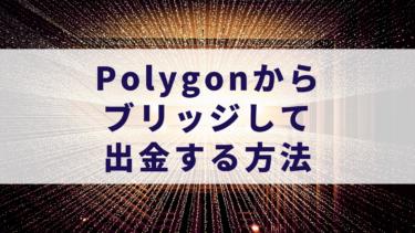 PolygonからbridgeしてETHを出金する方法
